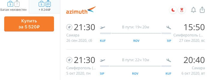 Авиабилеты в Крым из Самары на осень за 5500₽