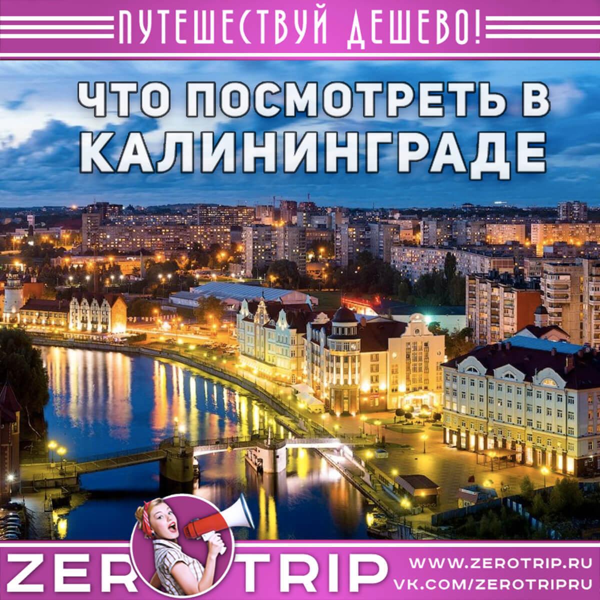 Достопримечательности Калининграда