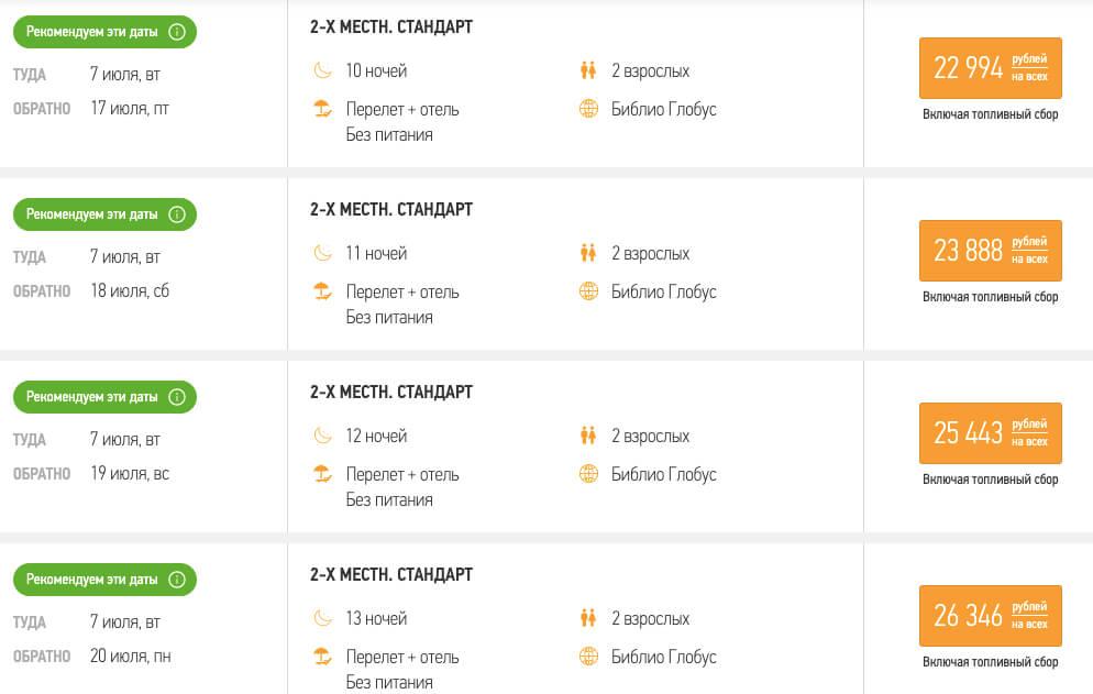 Горящий тур в Сочи из Москвы на 10 ночей за 11500₽