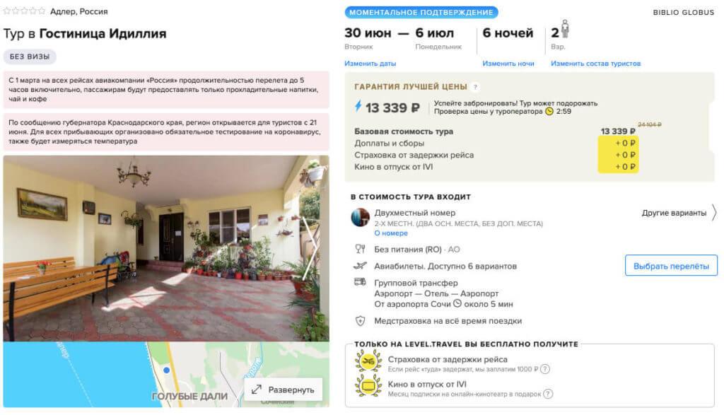 Неделя в Сочи из Москвы за 6700