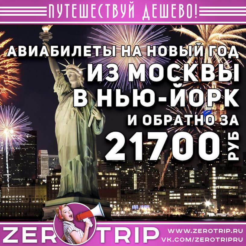 Новый год в Нью-Йорке из Москвы за 21700₽