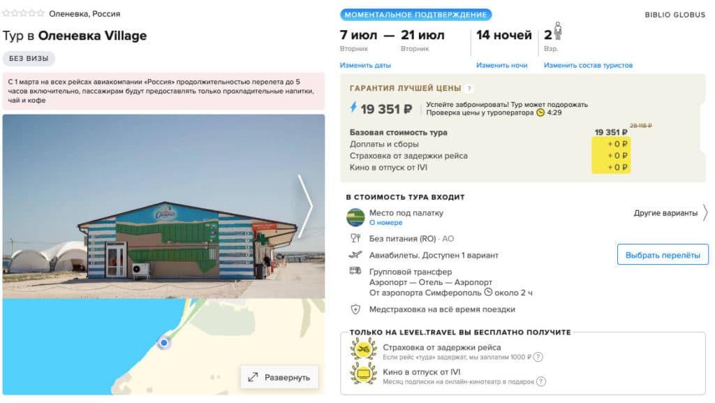 Полмесяца в Крыму из Питера за 9700₽