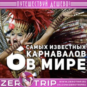 6 самых известных карнавалов в мире
