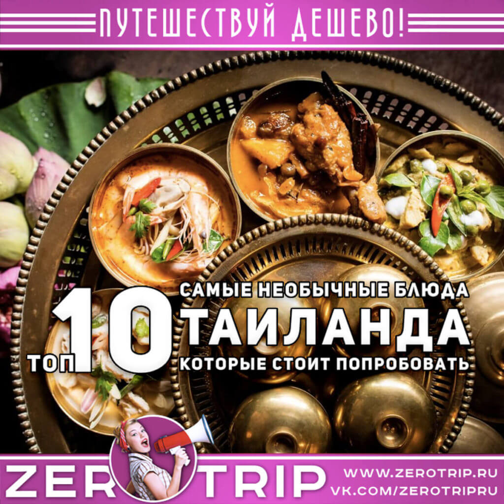Топ-10: самые необычные блюда Таиланда, которые стоит попробовать