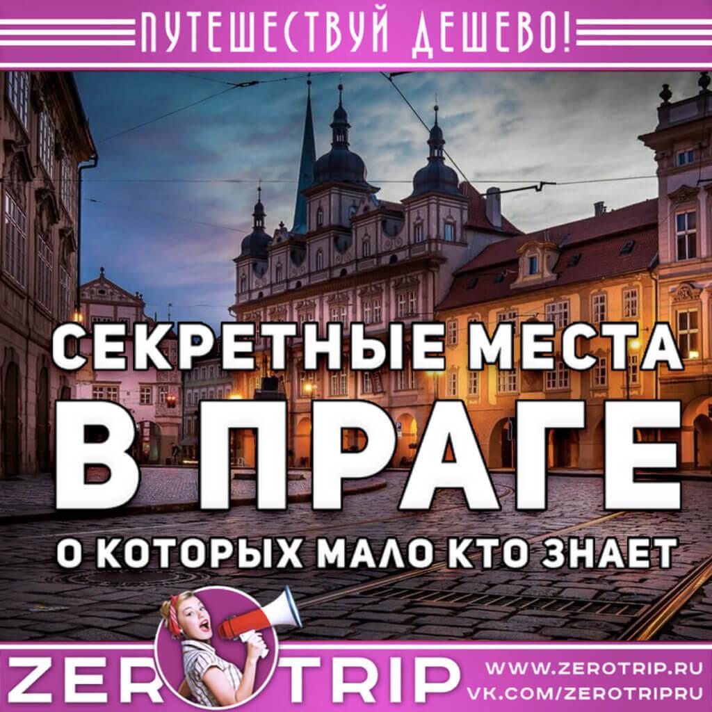 Топ-9: Секретные места в Праге о которых мало кто знает