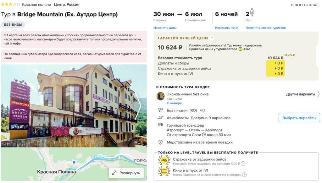 Тур на Красную Поляну из Москвы за 5300₽