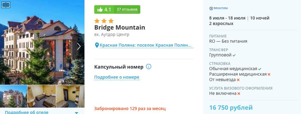 Тур на Красную Поляну из Москвы на 10 ночей от 8400₽