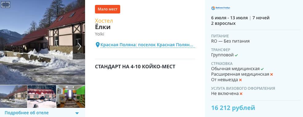 Тур на Красную Поляну из Самары на 7 ночей от 8000₽