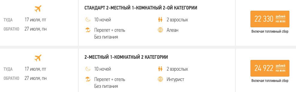 Тур в Абхазию из Москвы на июль за 11000₽