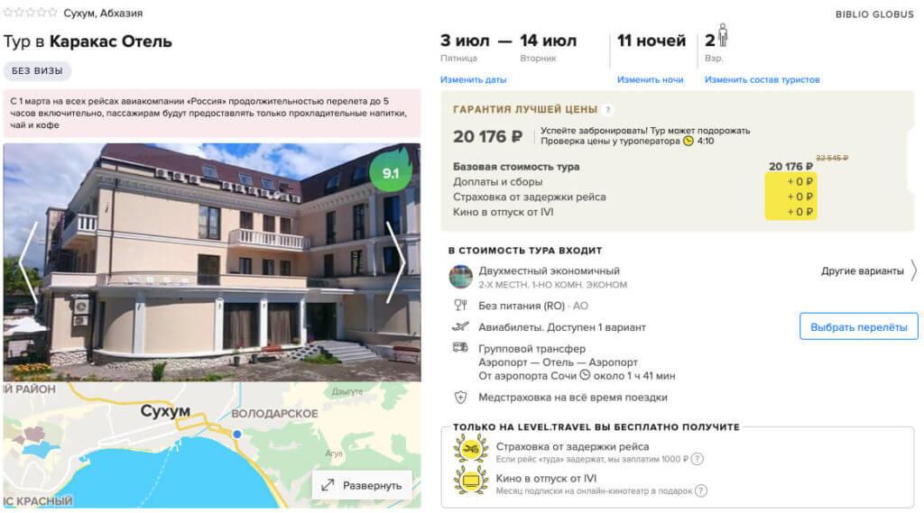 Тур в Абхазию из Самары на 11 ночей за 10000₽