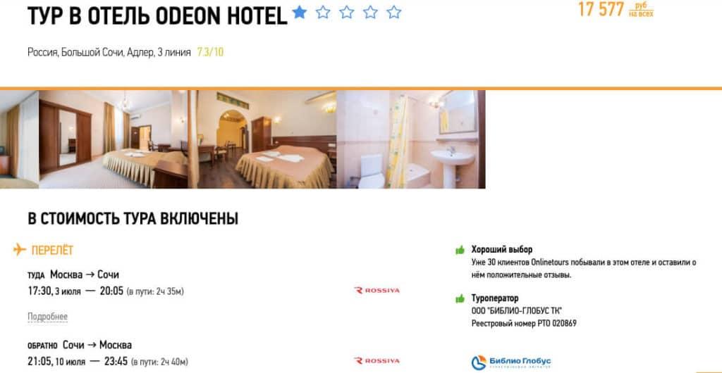 Тур в Адлер из Москвы на 7 ночей за 8700₽