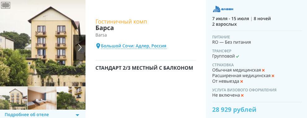 Тур в Адлер из Москвы на 8 ночей за 14500₽
