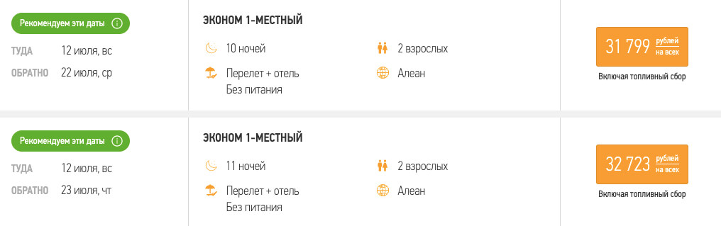 Тур в Анапу из Екатеринбурга на 10 ночей за 15900₽