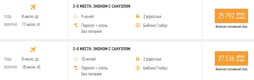 Тур в Анапу из Москвы на 9 ночей за 12900₽