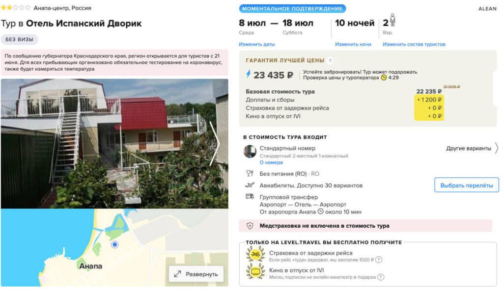 Тур в Анапу из Москвы на 10 ночей за 11700