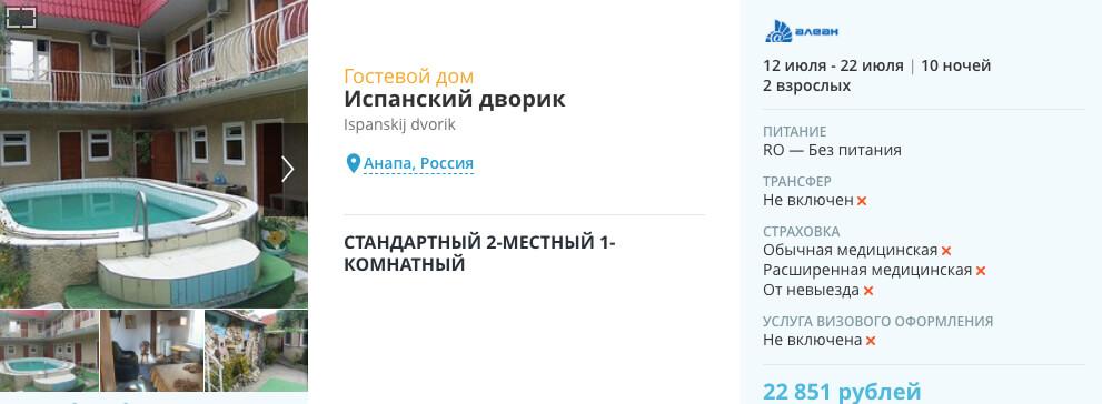 Тур в Анапу из Москвы на 10 ночей за 11400₽