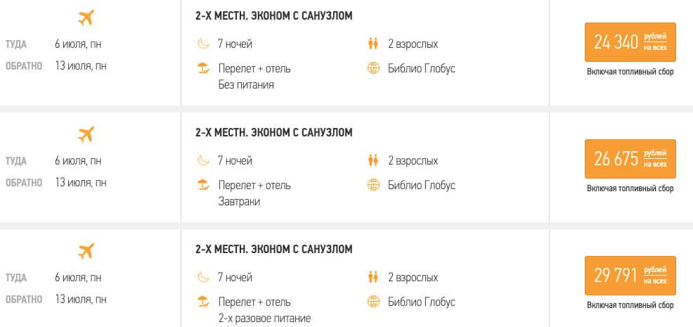 Тур в Анапу из Нижнего Новгорода на 7 ночей за 12000₽