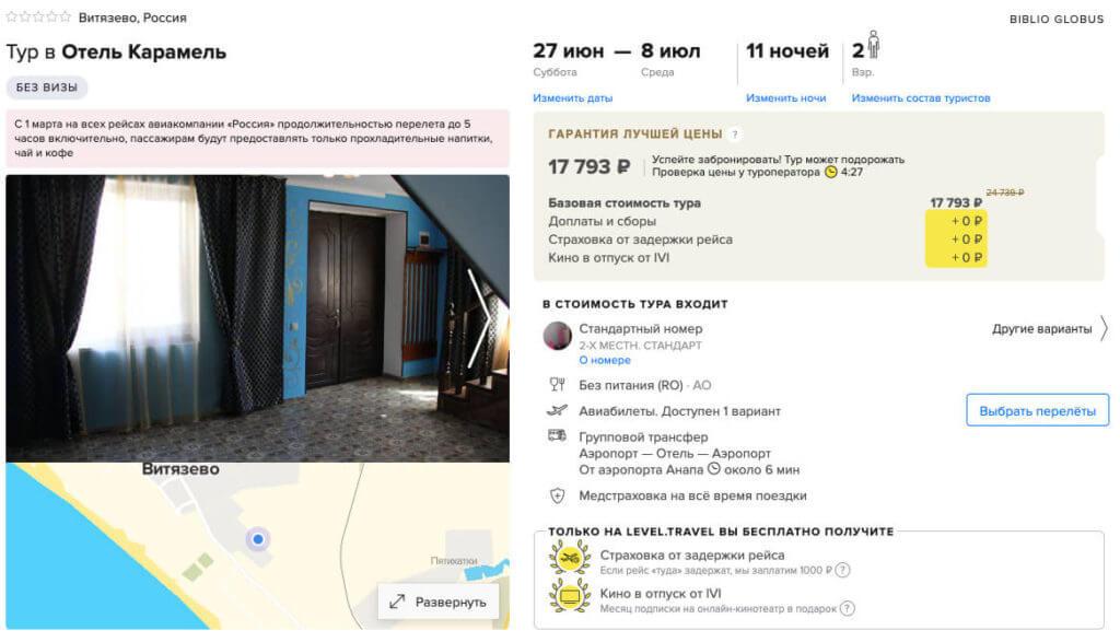 Тур в Анапу на 11 ночей из Москвы