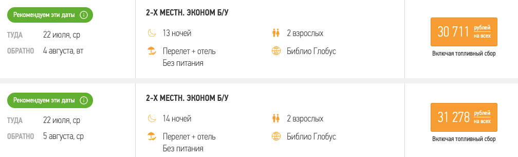 Тур в Крым из Казани на две недели за 15000₽