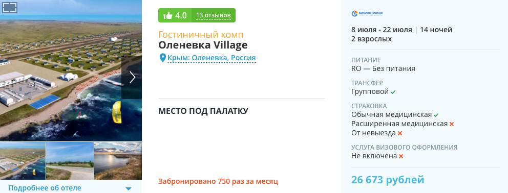 Тур в Крым из Москвы на 14 ночей от 13000₽
