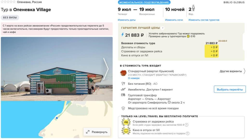 Тур в Крым из Новгорода на 10 ночей за 11000₽