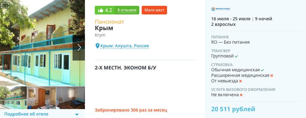 Тур в Крым из Питера на 9 ночей всего от 10250₽