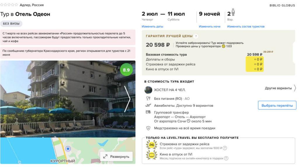 Тур в Сочи из Москвы на 10 дней всего от 10300₽