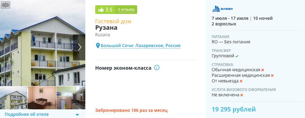 Тур в Сочи из Москвы на 10 ночей всего за 9600₽