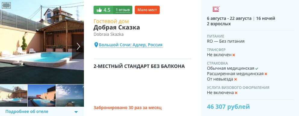 Тур в Сочи из Москвы на 16 ночей за 23000₽