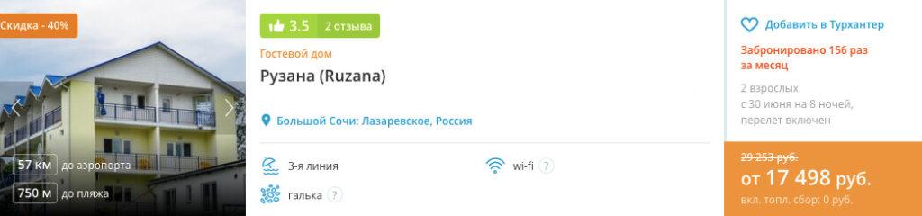 Тур в Сочи из Москвы на 8 ночей за 8750₽