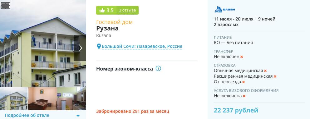 Тур в Сочи из Москвы на 9 ночей от 11000₽