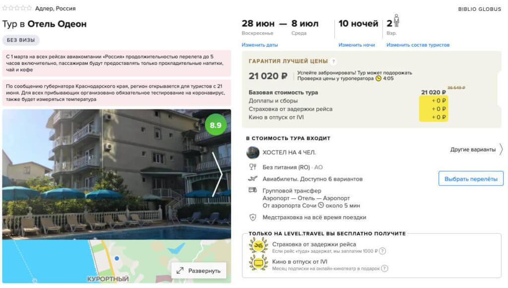 Тур в Сочи на 10 ночей из Москвы за 10500₽