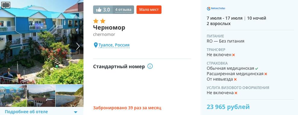 Тур в Туапсе из Москвы на 10 ночей от 12000₽