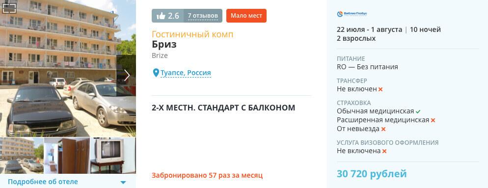 Тур в Туапсе из Москвы на 10 ночей от 15350₽