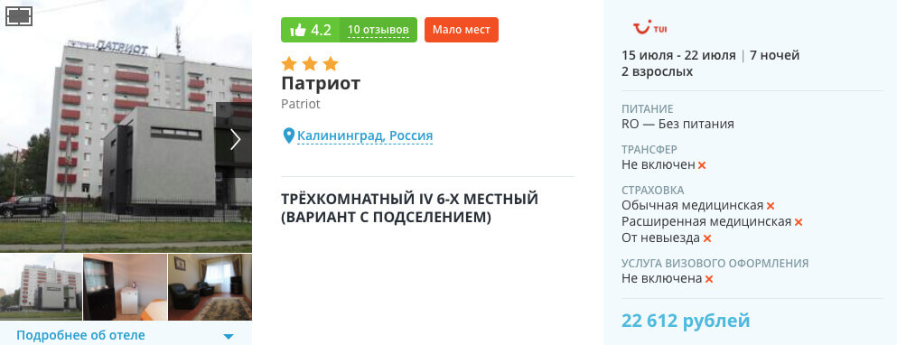 Туры из Москвы в Калининград на 7 ночей за 11300₽