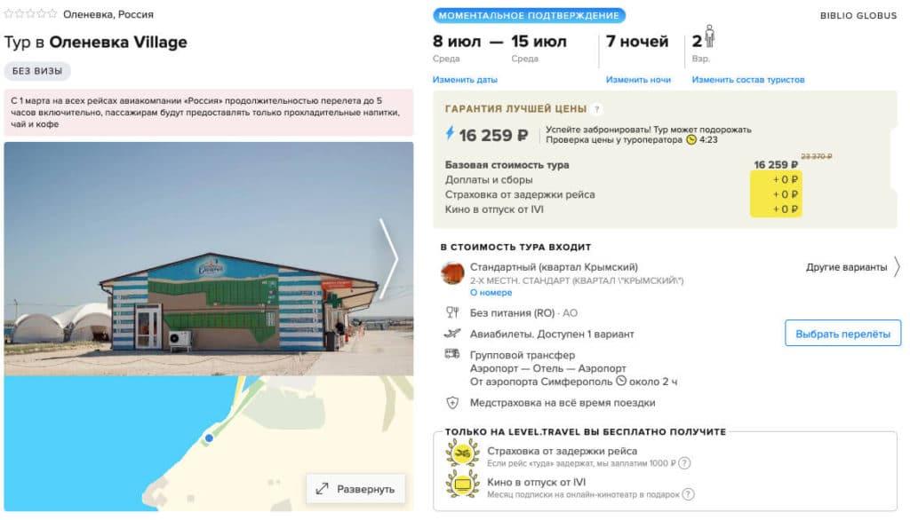 Туры в Крым из Самары от 8000₽
