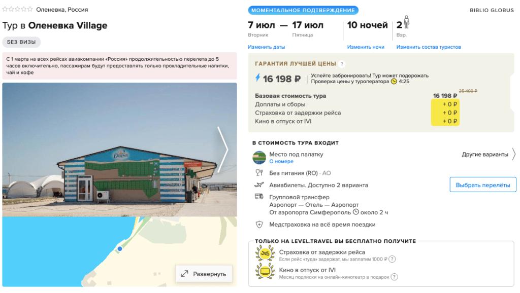 Туры в Крым на июль на 10 ночей из Москвы за 8000₽