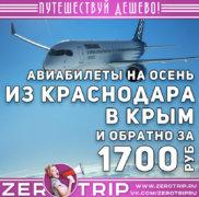 Авиабилеты из Краснодара в Крым и обратно за 1700₽