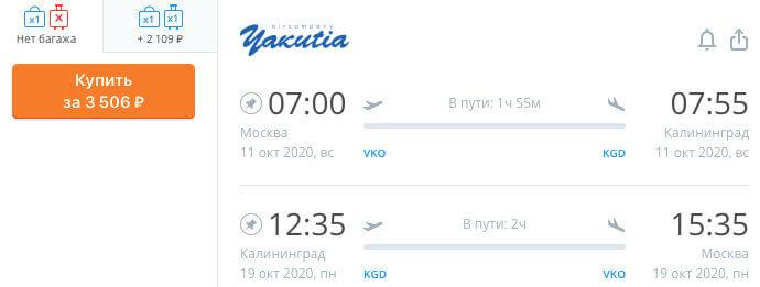 Авиабилеты из Москвы в Калининград за 3900₽