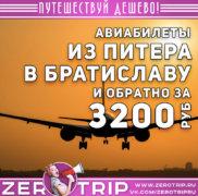Авиабилеты из Питера в Братиславу и обратно за 3200₽