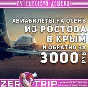 Авиабилеты из Ростова-на-Дону в Крым и обратно за 3000₽