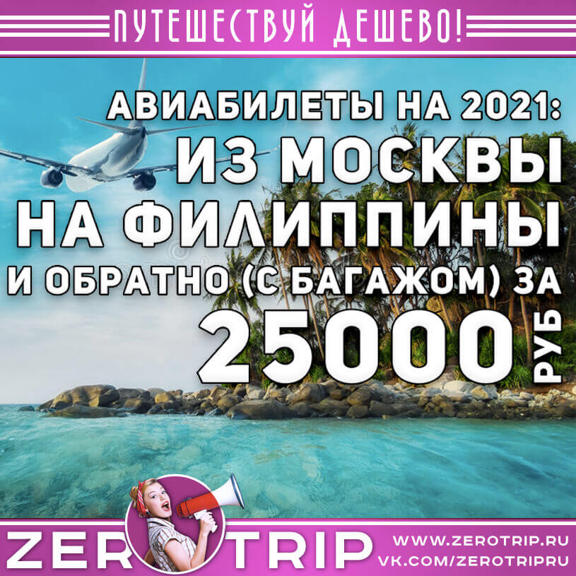 Авиабилеты на Филиппины из Москвы на 2021 год за 25000₽