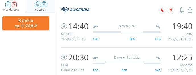Авиабилеты на Новый год в Рим из Москвы за 11700₽