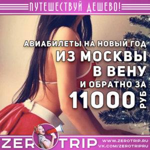 Авиабилеты на Новый год в Вену из Москвы за 11000₽
