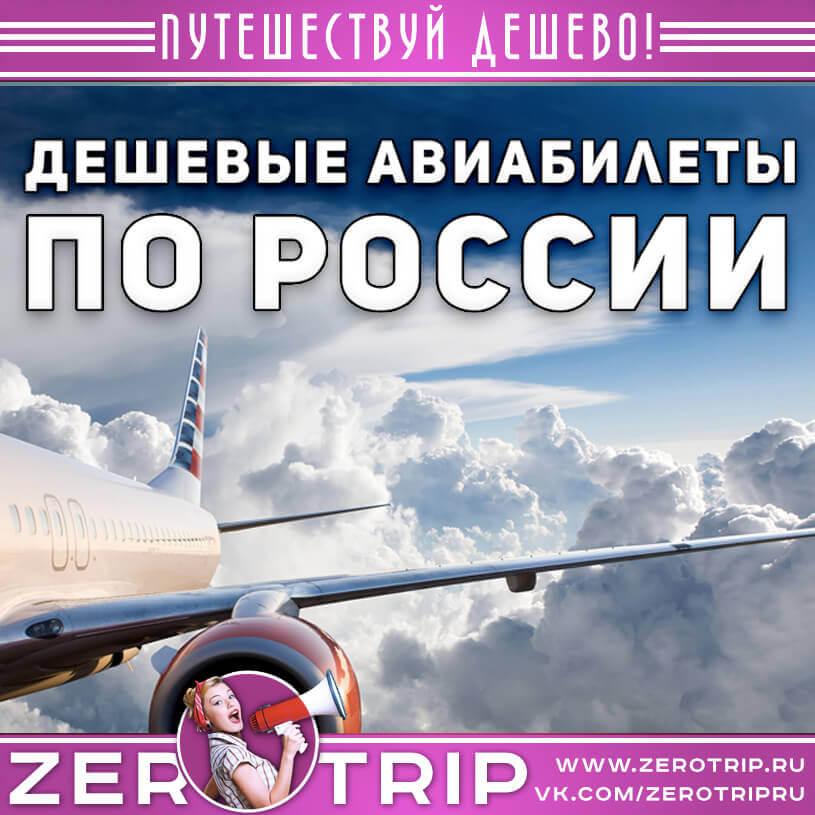 Дешевые авиабилеты по России