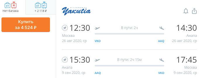 Авиабилеты в Анапу из Москвы и обратно за 4500₽