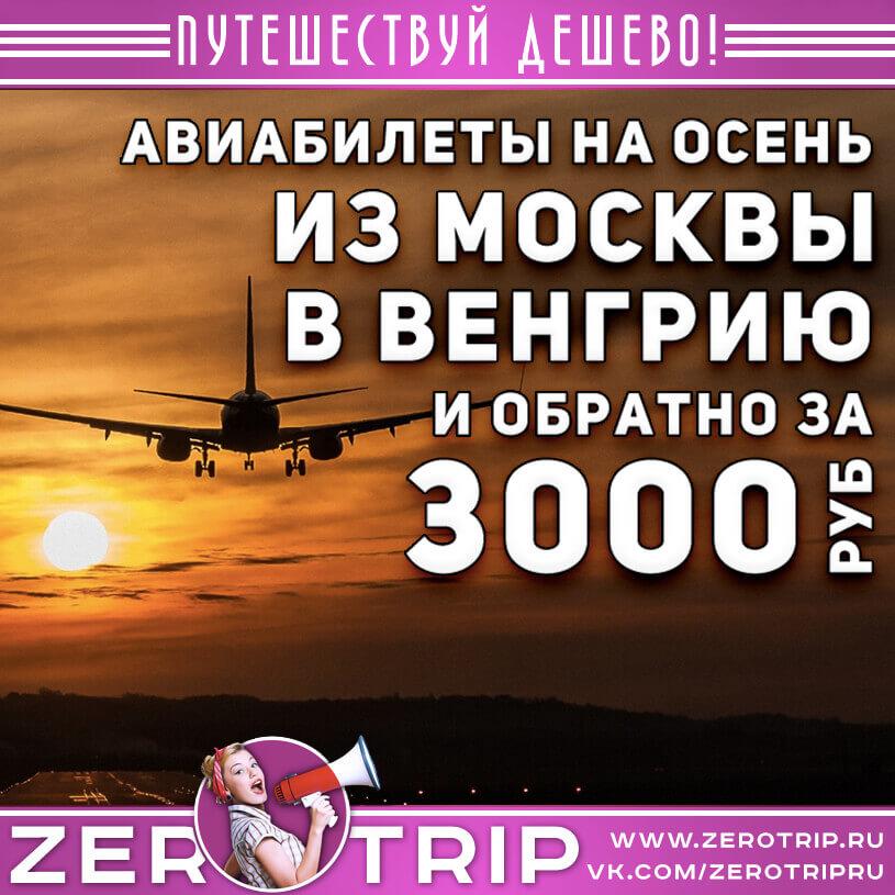 Авиабилеты в Венгрию из Москвы и обратно за 3000₽