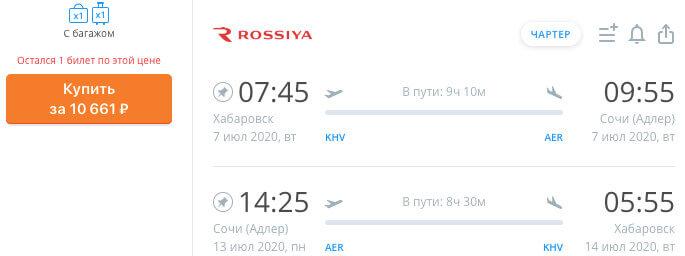 Билеты на чартер в Сочи из Хабаровска за 10600₽