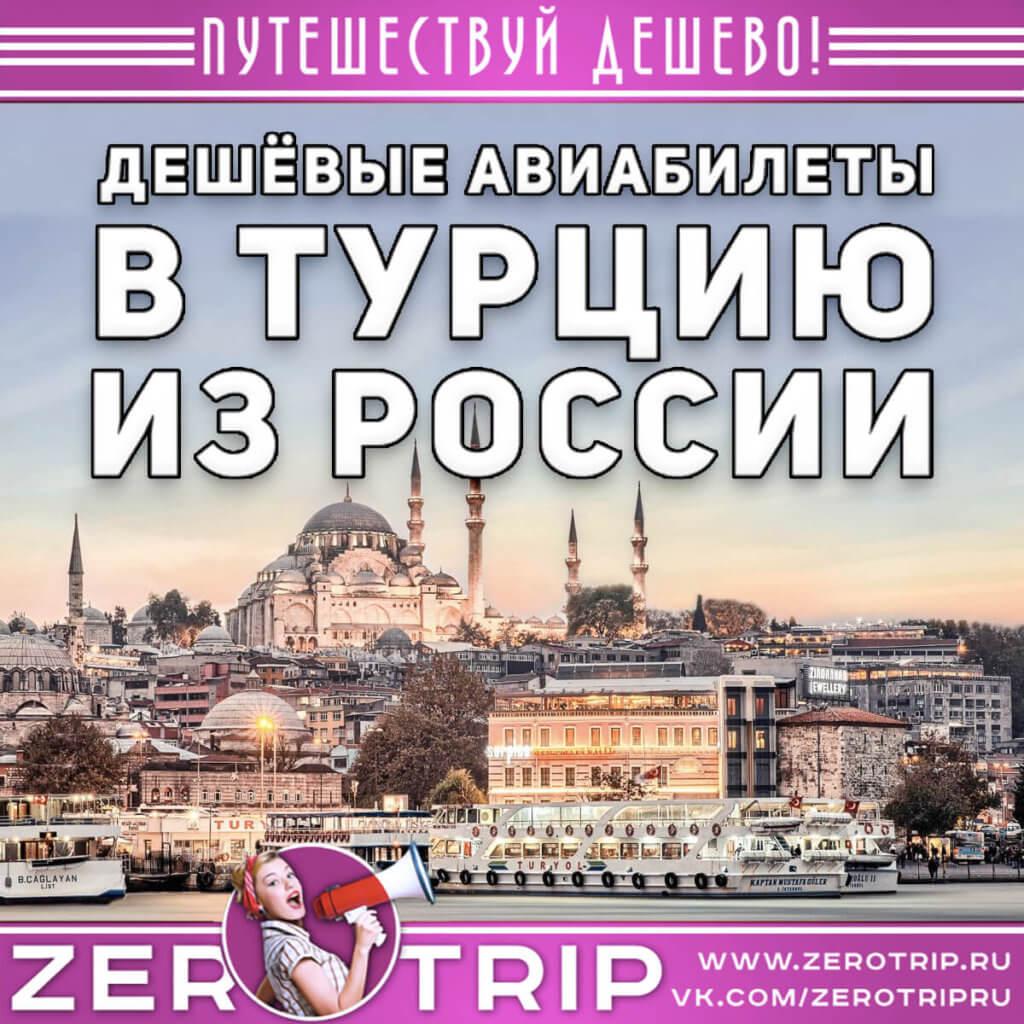 Авиабилеты в Турцию из России