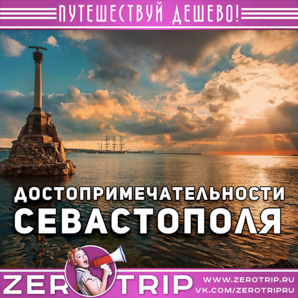 Достопримечательности Севастополя - топ 13